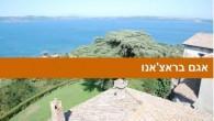 תקציר: מידע אודות אגם בארצ'נו בקירבת רומא במרחק של כחצי שעה נסיעה מרומא נמצא אגם בראצאנו (LAGO DI BRACCIANO ), אגם וולקני, הנקרא על שם העיירה בראצאנו שעל גדות האגם. אגם בראצאנו הוא אחד האגמים הגדולים באיטליה והוא נחשב כאתר נופש ידוע ופופלרי לתיירים וגם למקומיים. על גדות האגםשתי עיירות נוספות: Anguillara Sabazia ו-Trevignano Romano. האטרקציות התיירותיות המומלצות של איטליה עם ילדיםלביקור באיזור האגם: 1. נופש – נופש על גדות האגם, אפשר גם שיט בסירות, מפרשיות ועוד. באגם אסור שיט בסירות מנוע. מומלץ כמובן רק בתקופת הקיץ. 2. ביקור במבצר אורסיני ( Castello Orsini-Odescalchi)– המבצר נבנה בימי הביניים על ידי האציל אורסיני (אחת המשפחות החשובות והעשירות באיטליה) ומשלב ארכיטקטורה צבאית ואזרחית. המבצר, בחלק ממנו מתגוררים היום, שמור ומטופל היטב (אחד השמורים והמטופחים ביותר באיטליה), ובנוסף להיותו מוזיאון מתקייימים בו גם אירועים – ציבוריים ופרטיים.טום קרוז וקייטי הולמס התחתנו בו. במבצר חפצי אומנות וריהוט מרהיבים, ארכיטקטורה ייחודית למבצר ימי ביניים (כולל איזורי המגורים) ותצפית מרהיבה לאגם....