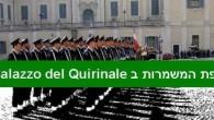 """תקציר: מידע על טקס החלפת המשמרות בארמון הנשיא ברומא טקס החלפת המשמרות בארמון הנשיא ברומא מתקיים מדי יום בשעה 15:00. מדים יפים על רקע ההמנון האיטלקי """"פרטלי איטליה"""", ככה זה נראה:"""