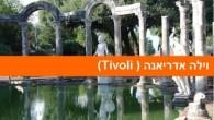 וילה אדריאנה (Villa Adriana), שנבנתה על ידי על ידי הקיסר הרומי אדריאן, היא אחד הארמונות הרומיים העתיקים ביותר שהשתמרו. הארמון ממוקם בעיר TIVOLI כחצי שעה נסיעה מרומא. שטח הוילה כגודלה של העיר פומפיי (שימו לב הרבה שעות הליכה באתר), וכולל מבנים שנשתמרו (בהם מוזיאקות) ופסלים. ב 1999 הוכרזה כאתר מורשת עולמית של UNESCO. אל תשברו מההליכה בין העתיקות, בסוף המסלול יש בריכת פסלים מרהיבה ! מידע נוסף באתר הרשמי:http://www.villa-adriana.net זמן ביקור: כחצי יום (הליכה מרובה) ביקור מהנה, איטליה עם ילדים