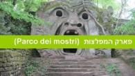 """כחצי שעה מרומא, בעיירה BOMARZO שליד העיר VITERBO, שוכן פארק מיוחד וייחודי: """"פארק המפלצות"""". מדובר במבוך של סמלים שנבנה באמצע המאה ה 16, בו """"גברות ואבירים יכלו לחפש את מה שהם רוצים וללכת בו לאיבוד"""". בפארק פסלים של מפלצות, נימפות, צבים, אובליסקים ופסלים ענקיים. הפארק פתוח לכל אורך השנה למבקרים. ללא ספק חוויה אחרת ! לינק לאתר הרשמי:http://www.parcodeimostri.com זמן ביקור: חצי יום. ביקור מהנה, איטליה עם ילדים חינם למנויי האתר: אוסף אטרקציות למשפחות וילדים באיטליה. לרישום ליחצו כאן."""