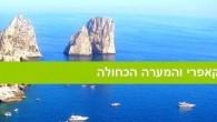 אחד מאיי הנופש המפורסמים בעולם הוא האי קאפרי, שאחד מסמליו החשובים היא המערה הכחולה, מערה מימית המוארת באור כחול. האי קאפרי (CAPRI) שייך למחוז קמפניה (האי נמצא בצד הדרומי של מפרץ נאפולי).באישתיעיירות ANACAPRI ו CAPRI. לאי קאפרי מגיעים בשיט במעבורת – אפשר לקחת מעבורת בנאפולי או בסורנטו. נסיעה במעבורת לאי אורכת כחצי שעה (המעבורות יוצאות לאי וחוזרות ממנו בשעות קבועות, כדאי להתעדכן בלוח הזמנים). עדיף כמובן שמזג האוויר יהיה יפה והים שקט ! באי קאפרי עצמו נחמד לטייל, אין הרבה מה לראות. במרכז העיירות קאפרי ואנאקאפרי מסעדות וחנויות. מתוייר מאוד. העיירה אנאקאפרי ממוקמת במעלה הגבעות וההגעה אליה היא באוטובוסים או במונית. הנסיעה במונית באי היא חוויה מיוחדת בפני עצמה – כל המוניות עם גג נפתח והנוף מרהיב. תצפית יפה על הנוף מ Villa San Michele בעיירה ANACAPRI. המערה הכחולה היא אחד הסמלים החשובים של האי קאפרי (הגרוטה אזורה). המערה היא מערה ימית והאור החודר פנימה גורם להשתקפות כחולה שמאירה את המערה מבפנים. מרהיב.מזג האוויר...