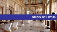 תקציר: מידע אודות גלירה ומוזיאון וילה בורגזה אם יש לכם זמן לראות רק מוזיאון אחד ברומא, זו חייבת להיותגלריה וילה בורגזה. הגרליה/מוזיאון ממוקמת בגני וילה בורגזה. מדובר באחד מהמוזיאונים היפים באירופה: הגלריה נמצאת בארמון מקסים ולא גדול, המוקף בגנים, ולחובבי אמנות יש בגלריה אוסף אמנות, המורכב מנבחרת אמנים גאונים ומפורסמים: ברניני (Gian Lorenzo Bernini), קנובה ( Canove), רפאל, רובנס, וגם קרבג'ו (Caravagio) – במילה אחת: מקסים ! אוסף האמנות שייך היה ברובו לקרדינלScipione Borghese (נכדו של האפיפיור פאול ה 5) שהיה (לשמחתי הרבה) אספן נלהב של פסלי ברניני. אחד מפסליו של ברניני, שאני אוהבת במיוחד,המוצג בגלריה הוא דויד – ומשום גאונותוהייתי חייבת לצרף את התמונה: אפילומבט קצר בתמונות של הפסל גורם לי שוב להתלהב, ואני נזכרת בתחושת הנפעמות שהרגשתי כשראיתי את פסלו של דויד לראשונה ! ברניני פיסל את דויד כשהיה בן 25 והבעת המאמץ על פניו של דויד היא המאמץ של ברניני עצמו שנאבק בכליו בעת שפיסל את הפסל. המאבק ללא ספק השתלם, מדובר...