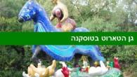 גן הטארוט (Giardino dei Tarocchi)נמצא בGaravicchio שבטוסקנה. מדובר בגן פסלים, וללא ספק אחד הגנים האומנותיים המיוחדים ביותר בעולם. הגן נבנה בסוף שנות ה 70 על ידי האמנית (הצרפתייה)Niki de Saint Phalle ומבוסס כולו על דמויות קלפי הטארוט. ההשראה לבנייתגן הטארוט מפארק מיוחד אחר במחוז לציו (ליד רומא): פארק המפלצות. הנה לינק לאתר הרשמי:http://www.nikidesaintphalle.com/ משך הביקור בגן: כשעתיים (הגן לא גדול, אבל בטוח תרצו להצטלם עם כל פסל), חווויה מקסימה לילדים ! ביקר מהנה ! איטליה עם ילדים חינם למנויי האתר: אוסף המאמרים על טוסקנה.