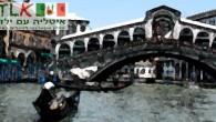 תקציר: מידע אודות האתרים התיירותיים בונציה ונציה (Venezia) היא אחת הערים המיוחדות, הייחודיות והמרתקות באיטליה. ונציה (Venezia) היא יעד פופולרי לתיירים באיטליה, ולפי ההערכות מגיעים אליה למעלה מ 20 מיליון תיירים מדי שנה (!) . ואכן, בעונת התיירות תרגישו בעומס התיירים סביבכם. בעונת החורף קר מאוד בונציה וטיול בעונה זו מומלץ רק למי שאינו סובל מקור (בחורף, לרוב בפברואר, מתקיים בונציהפסטיבל המסכות של ונציה(Carnevale) , הנחשב כאחת האטרקציות החשובות של תיירות החורף באיטליה).בקיץ מאוד מאוד חם ולח בונציה. הצטיידו בהרבה מים. ונציה (Venezia) היא יעד רומנטי לזוגות אבל גם יעד נפלא למשפחות עם ילדים: היא קטנה, היא מעניינת, כיף ללכת בה ברגל והילדים ייהנו מהשיט בתעלות. השיט בתעלות של ונציההזכיר לי את סרט הקולנוע שצולם בחלקו בונציה (Venezia): הגו'ב האיטלקי (The Italian Job),סרט פעולה עלכנופייה של שודדים המתכננת לגנוב זהב, תזכורת לסצינת מרדף הסירות בתעלות של ונציה: אל תבהלו ! מרדפים יש רק בסרטים, ובתעלות של ונציה שטות להן בנחת רק גונדולות עם תיירים ומוניות-סירות.ברחובות...