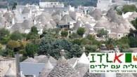 אלברובלו(Alberobello) היא עיירה בפוליה(Puglia) שהוכרזה ב 1996 אתר מורשת עולמית של UNESCO בשל איזורי (כפרי) הטרוליהרבים בה. בתמונה: מבט על כפר הטרולי באלברובלו מה זהטרולו(Trullo) ?טרולוהוא בקתה פוליאזית מסורתית, העשויה מאבן ובעלת גג קוני (בצורת קונוס). הטרולוששימש למגורים, בעיקר למגורי עובדים. למעשה מדובר היה במבניםארעייםשניתן היה לפרק אותם במהירות. ולשם מה ? טריק מיסויי: על מנת להימנע מתשלום מיסים לבעלי הקרקעות. האטרקציה העיקרית באלברובלו(Alberobello)היא לטייל במרכז כפר הטרולי לראות טרולי מקרוב ולקנות מזכרות מתוצרת המקום. מסעדה מומלצת באלברובלו (בתוך כפר הטרולי, למסעדה מרפסת המשקיפה על כפר הטרולי) :http://www.ilpinnacolo.it ראוי לציין שטרוליהואאטרקציהייחודית לחבלפוליה.תוכלו לשקוללינהבטרולי, שיכולה להיותאטרקציהלכם ולילדים. הלינה המומלצת שלאיטליה עם ילדים בפוליה, באיזור אלברובלו(Alberobello)במאמר הכללי שפורסם באתר על פוליה. האתר הרשמי שלאלברובלו (Alberobello): http://www.comune.alberobello.ba.it/ מרחקי נסיעה (ברכב) מערים מרכזיות בפוליה לאלברובלו: מבארי לאלברובלו: כשעה מאוסטוני לאלברובלו: כשעה מלצ'ה לאלברובלו: כשעה וחצי סיור מהנה ! איטליה עם ילדים