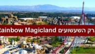 """תקציר: מידע על פארק השעשועיםשל רומא Rainbow Magicland ב 2011 נפתחפארק השעשועיםRainbow Magiclandבעיר Valmonte שבפרובינצייתרומא. בפארק השעשועים, המשתרע על שטח של 600,000 מ""""ר,הושקעו למעלה מ 300 מיליון יורו, והתוצאה, כפי שתוכלו לראות בתמונות: ארץ הרפתקאות קסומה ! אילו אטרקציות מחכות לכם ? הפארק מחולק לפארק לקטנים ופארק לילדים גדולים, וכולל: רכבות הרים, ריידים, תפאורה של טירות וארמונות, מופעים ועוד הרבה הרבה אטרקציות אחרות ! באתר הפארק (באנגלית) תוכלו לקבל מידע נוסף על מחירים, כרטיסים, בתי-מלון באיזור ועוד:https://www.magicland.it/ סרטון מהיוטיוב: זמן ביקור: יום (הפארק ענק) מרחק מרומא ברכב: כשעה (לכיוון נפולי) אם אתם בקירבת רומא, אל תחמיצו ! בילוי מהנה ! איטליה עם ילדים מאמר נוסף שהתפרסם באתר בנושא: פארק גארדלנד(פארק שעשועים באגם גארדה בצפון איטליה)"""