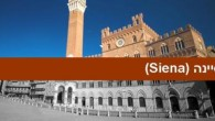 סיינה (Sieana), עיר בחבל טוסקנה (Toscana), ייחודית בזכות אופייה הימי-בינימי (מסורות ומנהגים) המשולב עם פעולות שימור מבנים מעוררות התפעלות. ב- 1995 הוכרז המרכז ההיסטורי שלסיינה(Sieana) כאתר מורשת עולמית של UNESCO.  סיינה (Sieana)מפורסמת בעיקר בגלל הפאליו(il Palio), מרוץ סוסים, שמתקיים מדי שנה בכיכר המרכזית של העיר (Piazza del Campo).הפאליושל סיינה הוא מסורת הנמשכת כבר למעלה מ 400 שנים, ותחילתה בימי הביניים. זהואחד האירועים המרכזיים של העיר ומתקיים פעמיים בתקופת הקיץ: ב 2 ליולי וב 16 לאוגוסט. העיר סיינה יכולה להחליט על קיומו של פאליו נוסף (נוסף לשניים המסורתיים), לציון אירועים מיוחדים. אם אינכם אוהדים אירועים המוניים וצפופים, קחו בחשבון את מועדי הפאליו(il Palio)כשאתם מתכננים את ביקורכם בעיר. כדי ליהנות מהתחרות של 17 הרבעים (Le contrade), המתחרים במירוץ, לא חייבים לבקר בסיינה (Sieana)במועדים האמורים. גם בימים כתיקונם תוכלו להבחין בקישוטים השונים על הבניינים ולדעת לאיזה רובע הם משתייכים. בנוסף, כחלק מהתעשייה השיווקית סביב הפאליו תוכלו לקנות מוצרים שונים הממותגים בסמלי הרבעים השונים, כגון: דגלים, תופים, עפרונות...