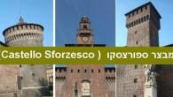 מבצר ספורצסקו (Castello Sforzesco) הקרוי על שמו של הדוכס ספורצה ששלט בלומברדיה, הוא מבצר מרשים הנמצא במרכז העיר מילאנו. המבצר הוא גם אחד מסמליה החשובים של העיר.המבצר נבנה במאה ה 14 על ידי הדוכס פרנצ'סקו ספורצה.המבצר נהרס, נבנה מחדש ושוחזר מספר פעמים, והוא אחד המונמונטים החשובים של האירועים הקשורים לאירועים הדרמטיים, שעברו על מילנו, ועל איטליה בכלל, במהלך ההיסטוריה.המבצר שימש כמבצר וארמון לסירוגין ובנייתו הושפעה מהשליטים השונים ששלטו בו – איטלקים, וצרפתים. בנוסף, תוכלו להתרשם מסגנונות בניה שונים של המאות השונות. מבצר ספורצסקו (Castello Sforzesco) הוא אחד המבצרים הגדולים בעולם. במאה ה 20 הפך המבצר מרכז תרבות ובו מספר מוזיאונים (12 מיני-מוזיאונים שונים) בהם מוצגות תערוכות שונות של אמנות עתיקה ואמנות רנסאנס ואף מוזיאון לכלים מוסיקלים ולרהיטים. גני המבצר עוצבו בסגנון גן אנגלי, בהם אגם ומזרקות. רוצים לקרוא על המבצרים, הטירות והארמונות היפים של איטליה ? בלעדיבמגזין ינואר-פברואר 2013של איטליה עם ילדים. הירשמו עכשיו בחינם ! לרישום מהיר לאתר בחינם ליחצו כאן.