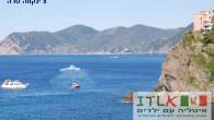 Cinque Terre(בתרגום חופשי לעברית:חמשת האדמות) הוא איזור על קו החוף במחוזליגוריה(צפון איטליה) המורכב מ-5 כפרים הבנויים על מצוקים תלולים (Riomaggiore Manarola,Corniglia,Vernazza,Monterosso ). האתר ב 1997 הוכרז כאתר מורשת עולמית של UNESCO. תוכלו להינות מהנופים המרהיבים בסרטון חדש ביוטיוב בערוץ של איטליה עם ילדים:  טיול מהנה, איטליה עם ילדים מידע נוסף במגזין יולי – אוגוסט 2012. חינם למנויי האתר.