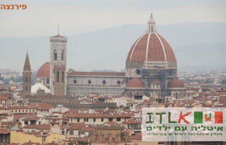 פירנצה (Firenze) – בירת הרנסנס האיטלקי