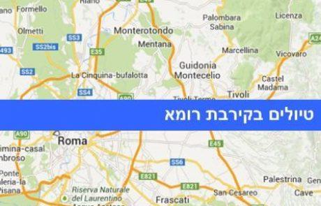 מדריך רומא: טיולים בקירבת רומא (חצי שעה מרומא)
