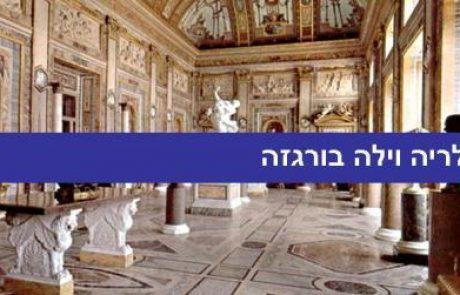 מוזיאונים ברומא: גלריה ומוזיאון וילה בורגזה (Galleria Borghese)