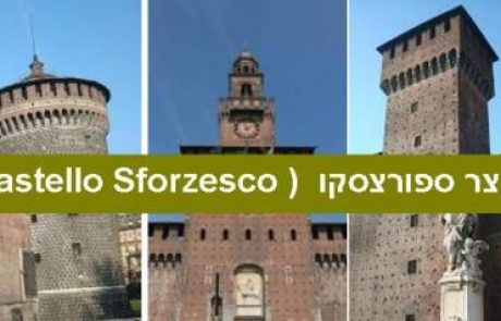 מילאנו – מבצר ספורצסקו (Castello Sforzesco)