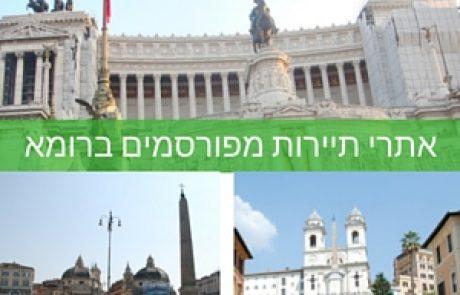 אתרי תיירות מפורסמים ברומא