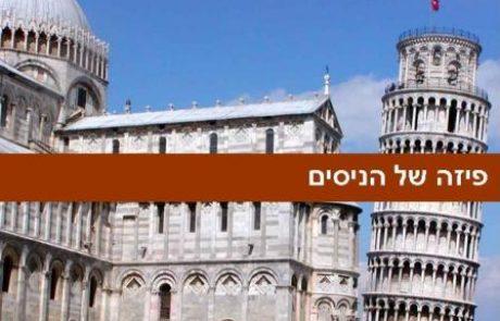 פיזה (Pisa) – פיזה של הניסים (טוסקנה)
