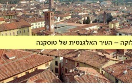טוסקנה – העיר לוקה (LUCCA)