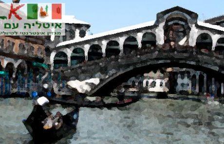 מרתקת ופוטוגנית: ונציה (Venezia)