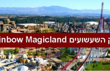 בקירבת רומא: פארק השעשועים החדש של רומא Rainbow Magicland