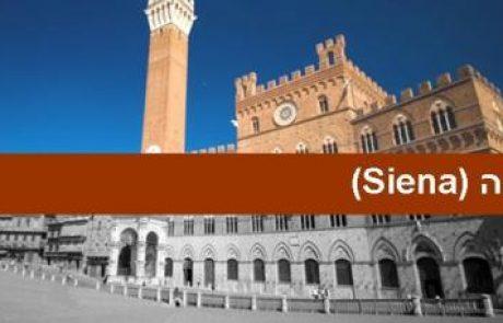 סיינה (Siena) – לנשום את ההיסטוריה (טוסקנה)